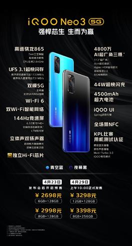 iQOO Neo3正式发布!定价2698 拉低865旗舰门槛