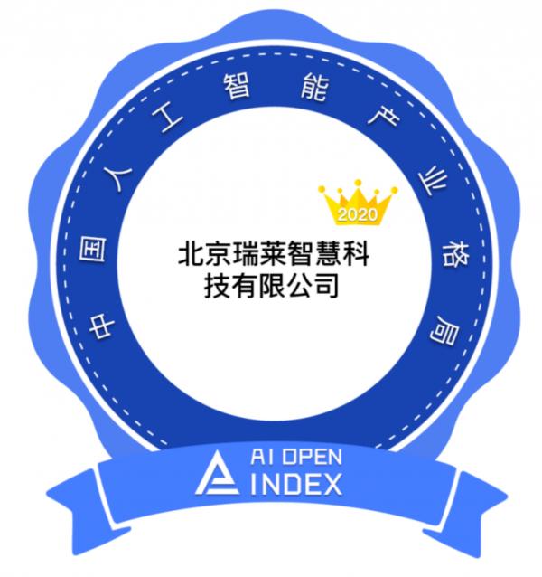 清华发布《2020年中国人工智能产业格局》,RealAI收录其中!